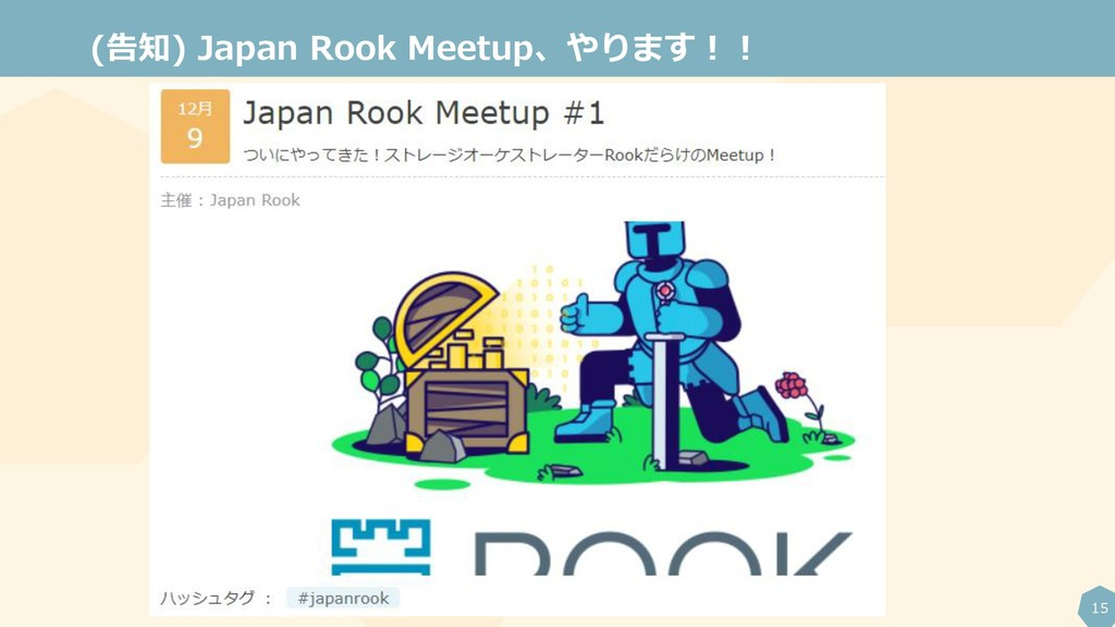 15 (告知) Japan Rook Meetup、やります!!
