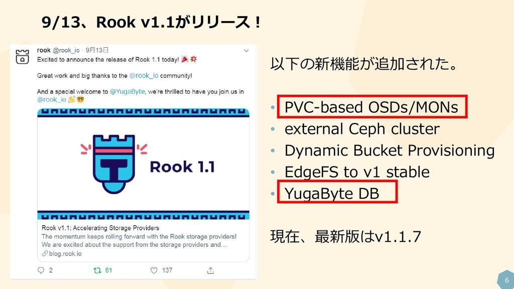 6 9/13、Rook v1.1がリリース! 以下の新機能が追加された。 • PVC-base...