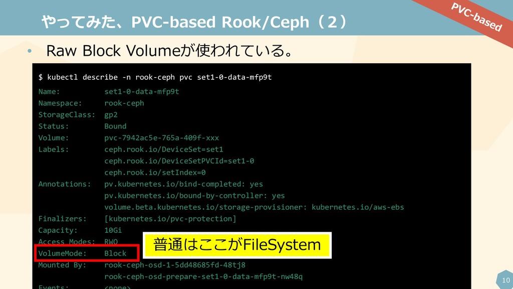 10 やってみた、PVC-based Rook/Ceph(2) $ kubectl descr...