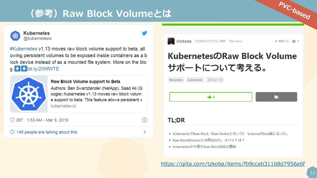 11 (参考)Raw Block Volumeとは https://qiita.com/tzk...