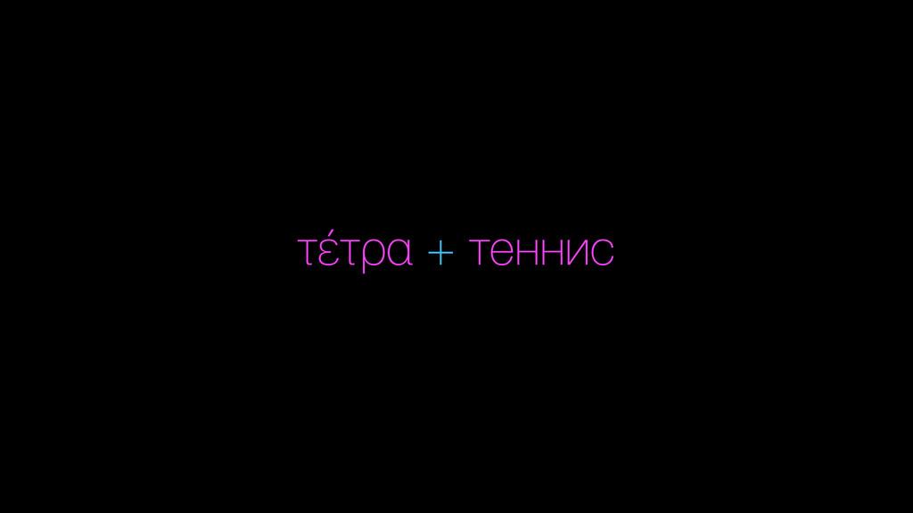 τέτρα + теннис