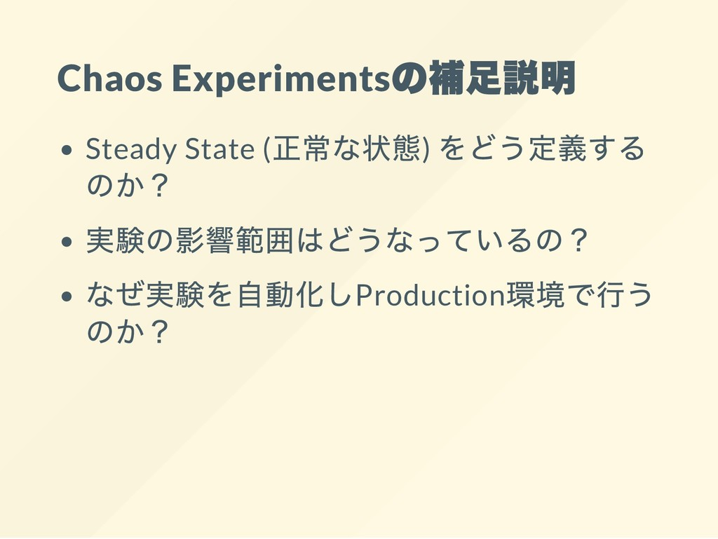 Chaos Experiments の補足説明 Steady State ( 正常な状態) を...