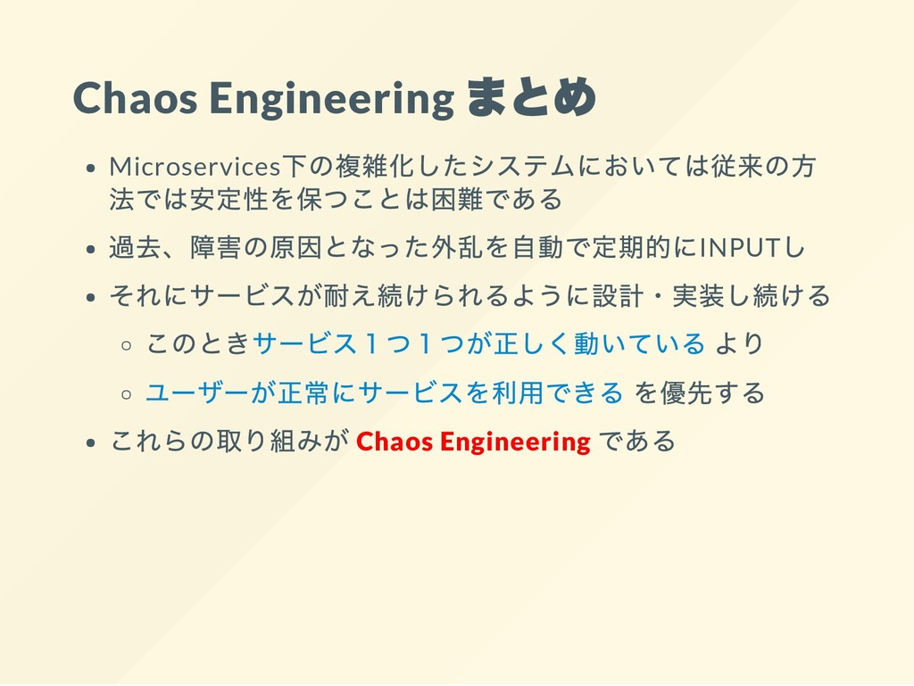 Chaos Engineering まとめ Microservices 下の複雑化したシステム...