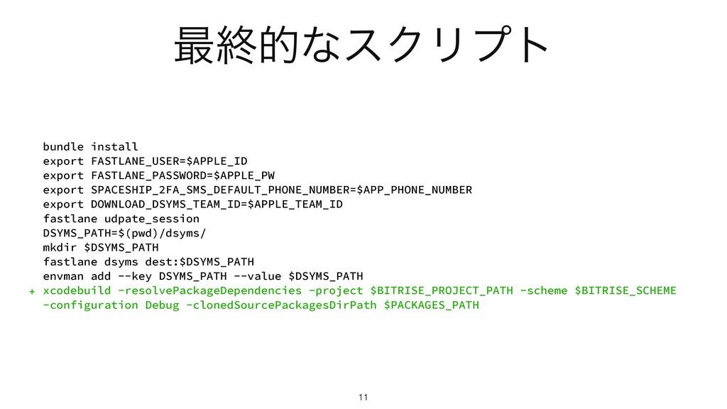 ࠷ऴతͳεΫϦϓτ 11 bundle install   export FASTLANE_U...