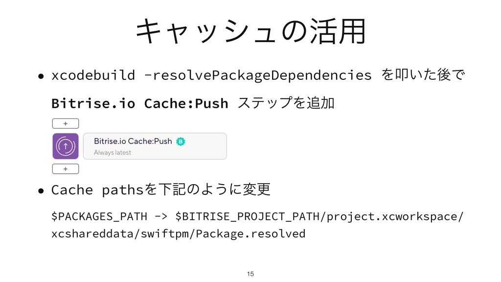 Ωϟογϡͷ׆༻ • xcodebuild -resolvePackageDependenci...