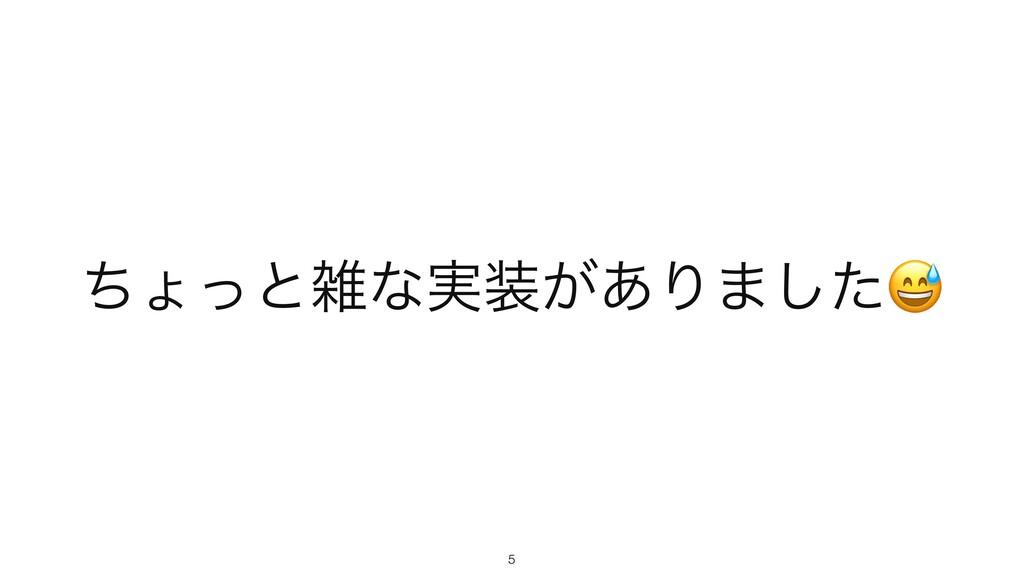 ͪΐͬͱͳ࣮͕͋Γ·ͨ͠😅 5