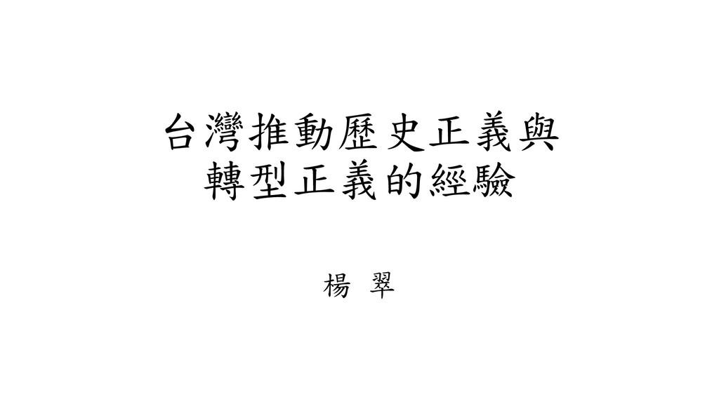 台灣推動歷史正義與 轉型正義的經驗 楊 翠