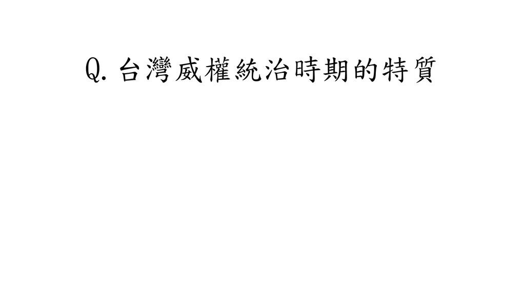 Q.台灣威權統治時期的特質