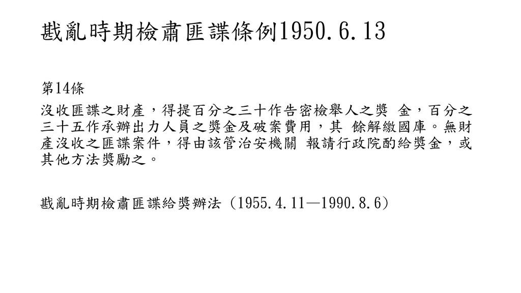 戡亂時期檢肅匪諜條例1950.6.13 第14條 沒收匪諜之財產,得提百分之三十作告密檢舉人之...