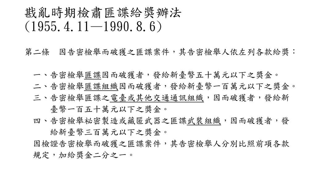 戡亂時期檢肅匪諜給獎辦法 (1955.4.11—1990.8.6) 第二條 因告密檢舉而破獲之...