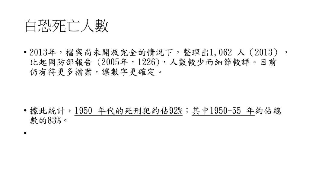 白恐死亡人數 • 2013年,檔案尚未開放完全的情況下,整理出1,062 人(2013), 比...