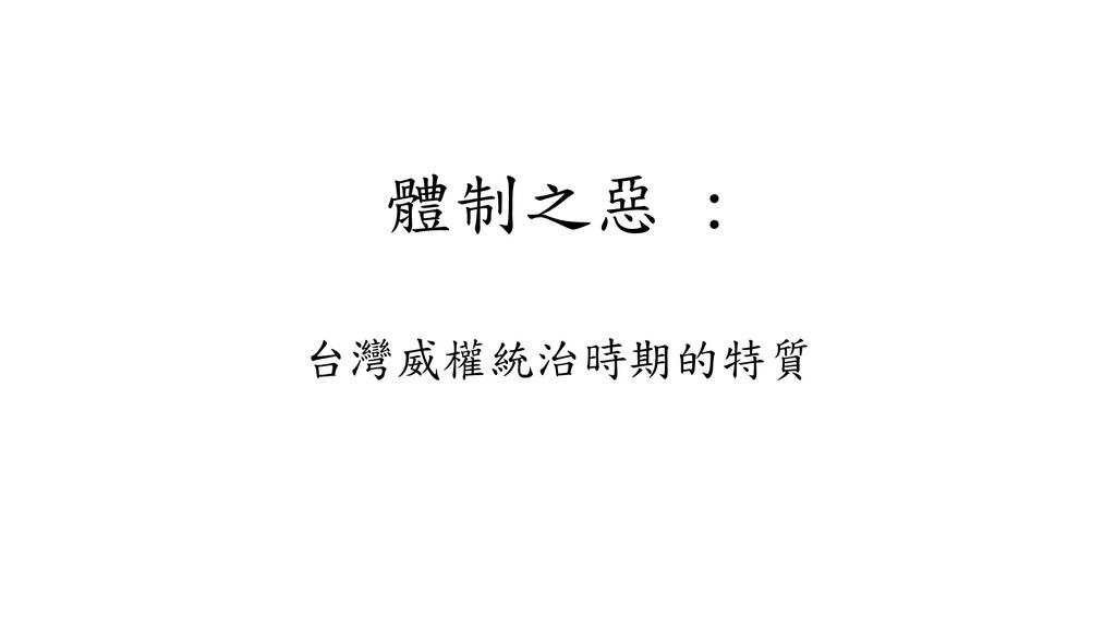 體制之惡 : 台灣威權統治時期的特質