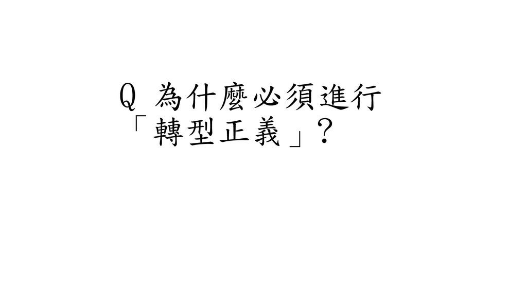 Q 為什麼必須進行 「轉型正義」?