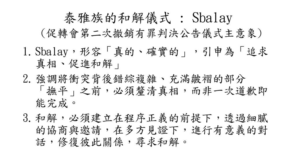 泰雅族的和解儀式 : Sbalay (促轉會第二次撤銷有罪判決公告儀式主意象) 1.Sbala...