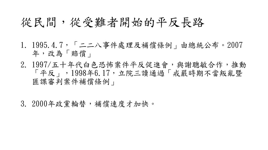 從民間,從受難者開始的平反長路 1. 1995.4.7,「二二八事件處理及補償條例」由總統公布...