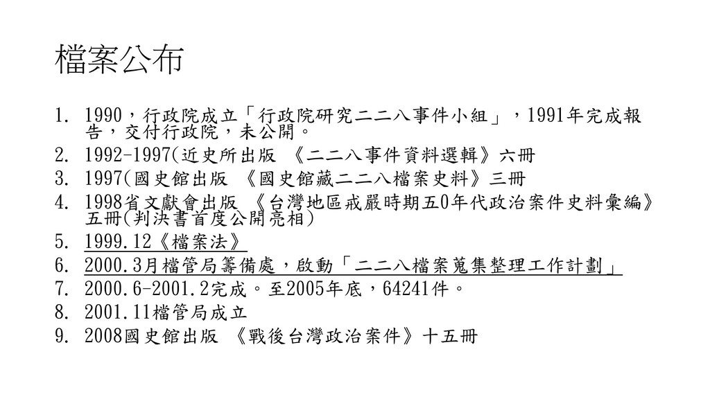 檔案公布 1. 1990,行政院成立「行政院研究二二八事件小組」,1991年完成報 告,交付行...