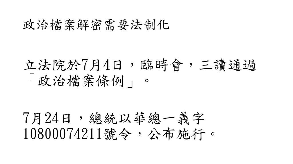 政治檔案解密需要法制化 立法院於7月4日,臨時會,三讀通過 「政治檔案條例」。 7月24日,總...