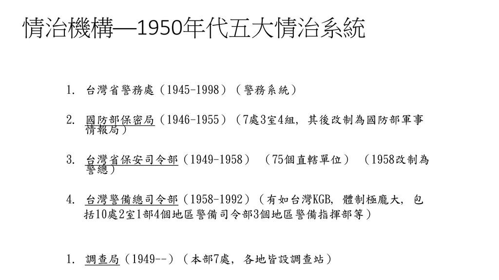 情治機構──1950年代五大情治系統 1. 台灣省警務處(1945-1998)(警務系統) 2...