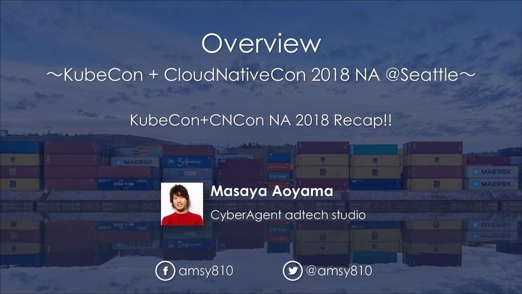 Masaya Aoyama CyberAgent adtech studio Overview...
