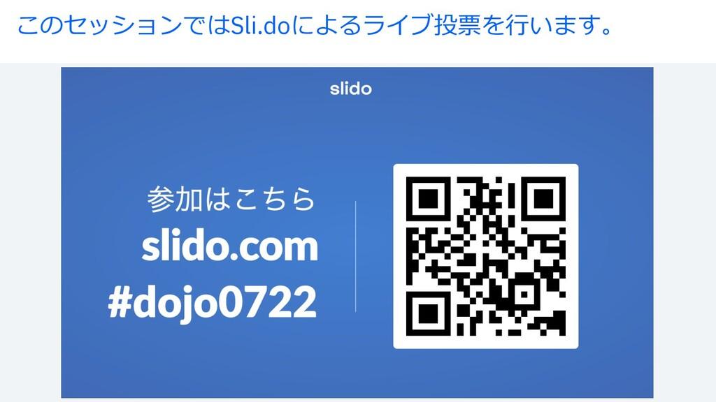 このセッションではSli.doによるライブ投票を⾏います。 2