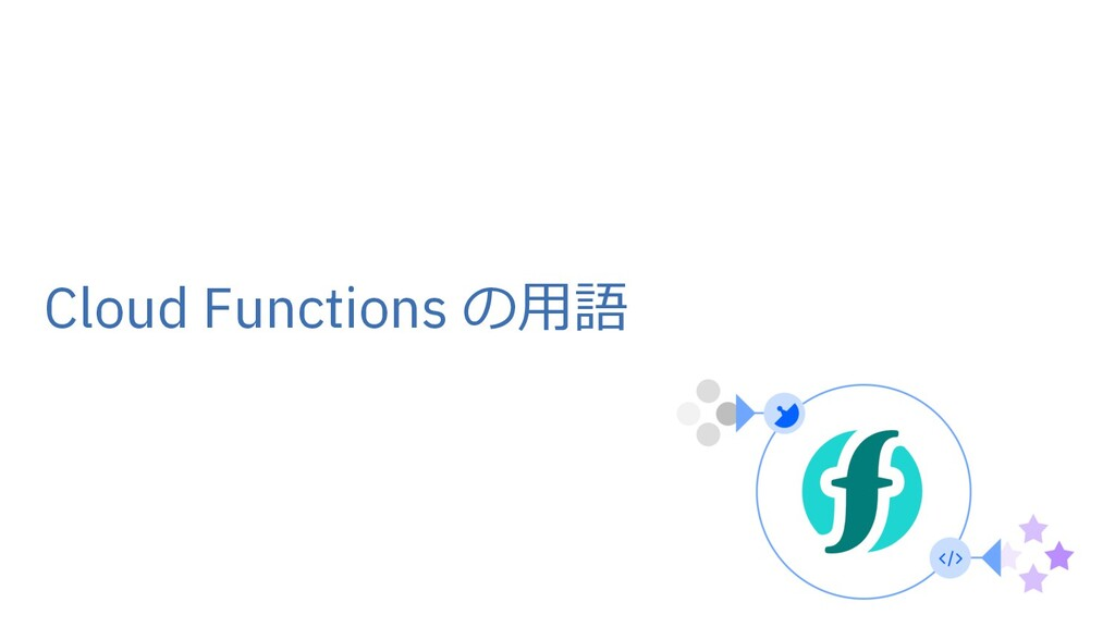 Cloud Functions の⽤語