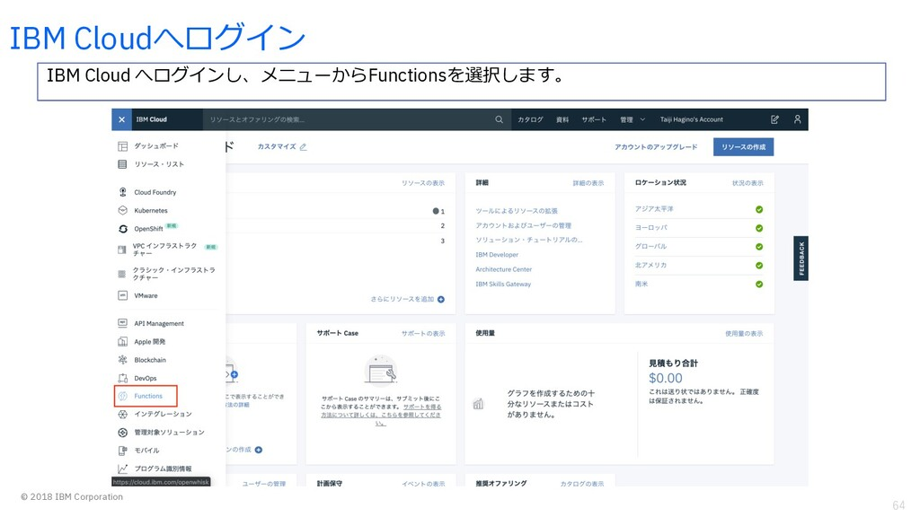64 © 2018 IBM Corporation IBM Cloudへログイン IBM Cl...