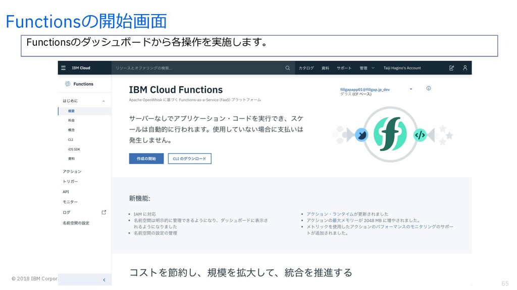 65 © 2018 IBM Corporation Functionsの開始画⾯ Functi...