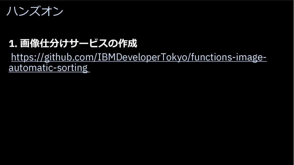ハンズオン 1. 画像仕分けサービスの作成 https://github.com/IBMDev...