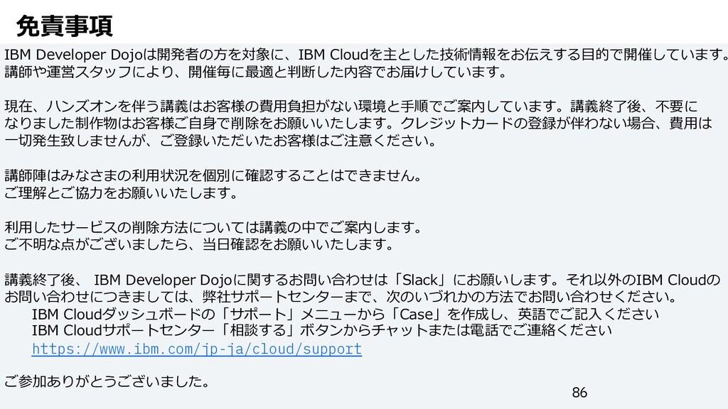 免責事項 86 IBM Developer Dojoは開発者の⽅を対象に、IBM Cloudを...