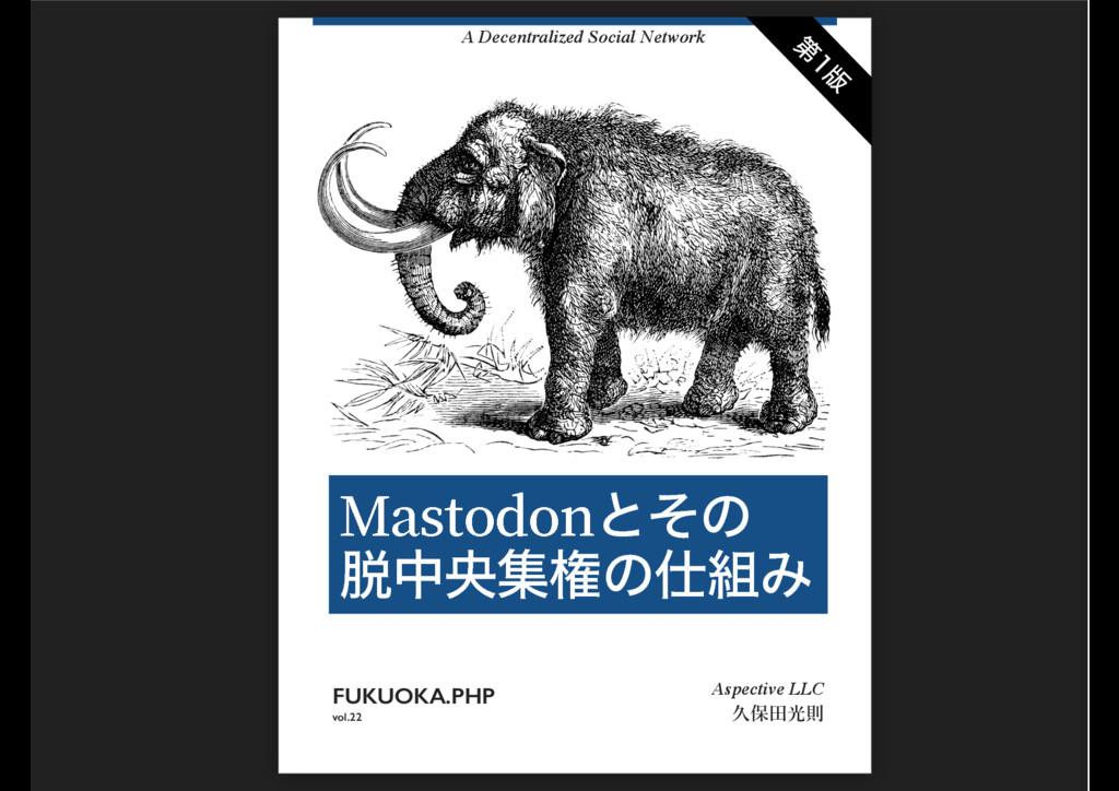 Aspective LLC ٱอాޫଇ FUKUOKA.PHP vol.22 A Decent...
