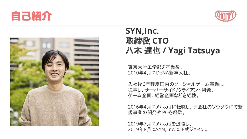 SYN,Inc. 取締役 CTO 八木 達也 / Yagi Tatsuya 東京大学工学部を卒...