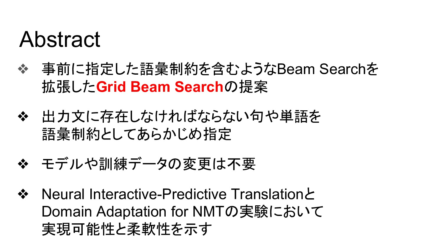 Abstract ❖ 事前に指定した語彙制約を含むようなBeam Searchを 拡張したGr...
