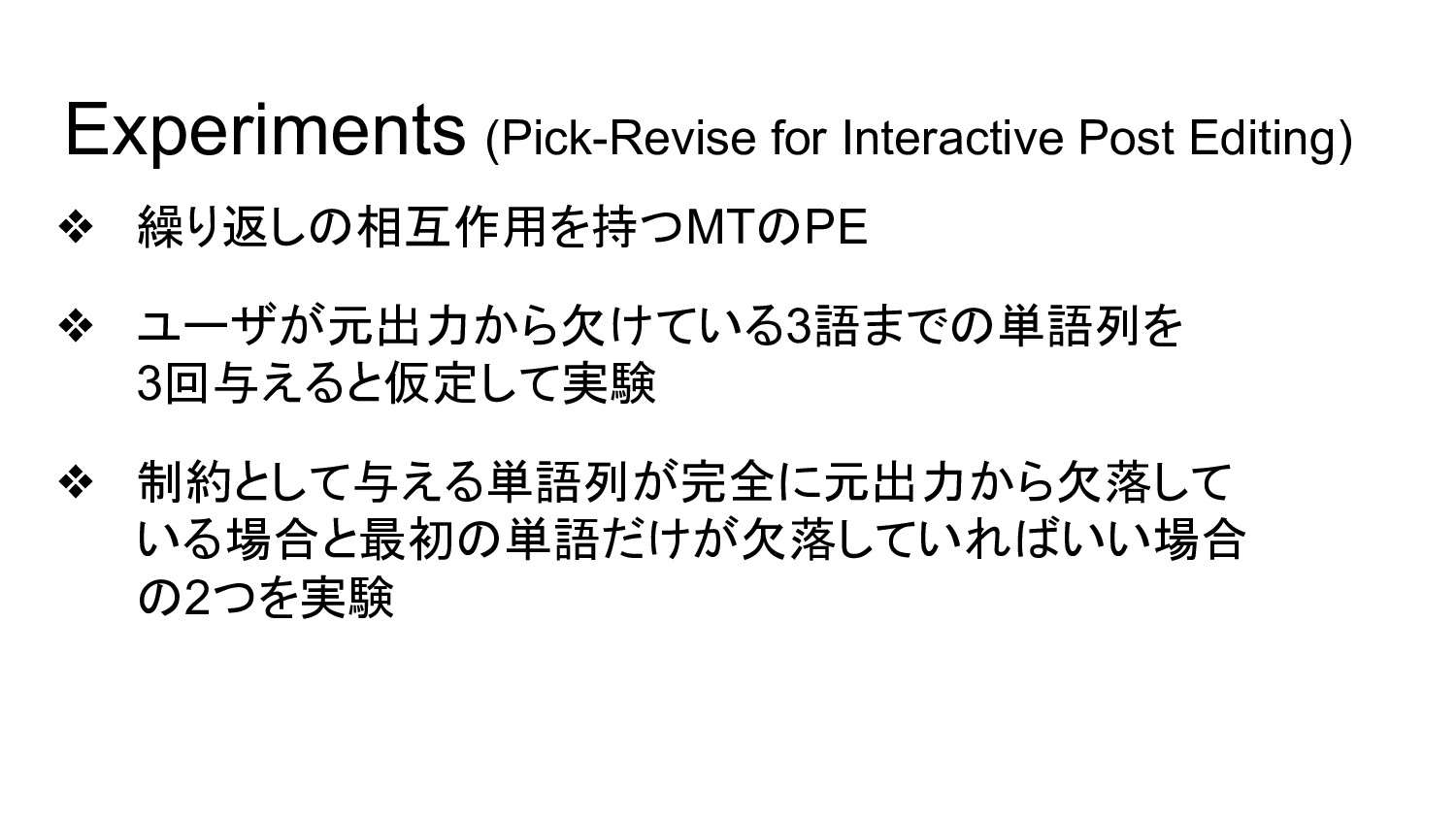 Experiments (Pick-Revise for Interactive Post E...