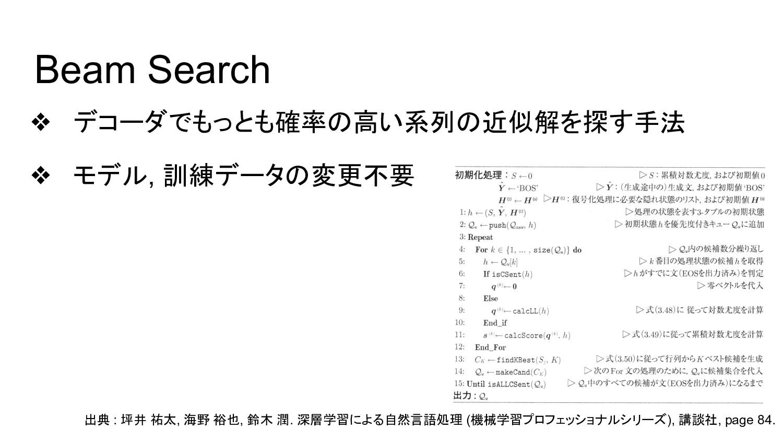 Beam Search ❖ デコーダでもっとも確率の高い系列の近似解を探す手法 ❖ モデル, ...