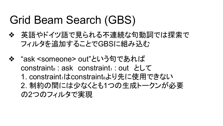 Grid Beam Search (GBS) ❖ 英語やドイツ語で見られる不連続な句動詞では探...
