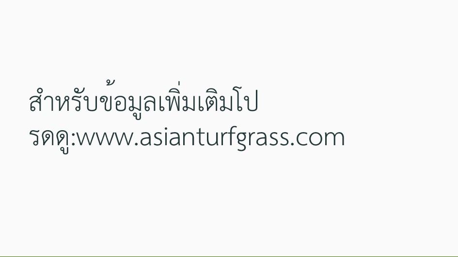 สำหรับข้อมูลเพิ่มเติมโป รดดู:www.asianturfgrass...