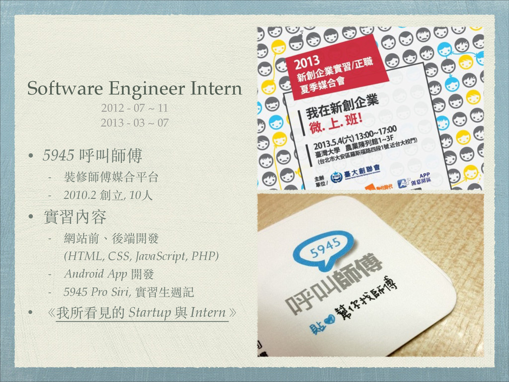 Software Engineer Intern! 2012 - 07 ~ 11! 2013 ...