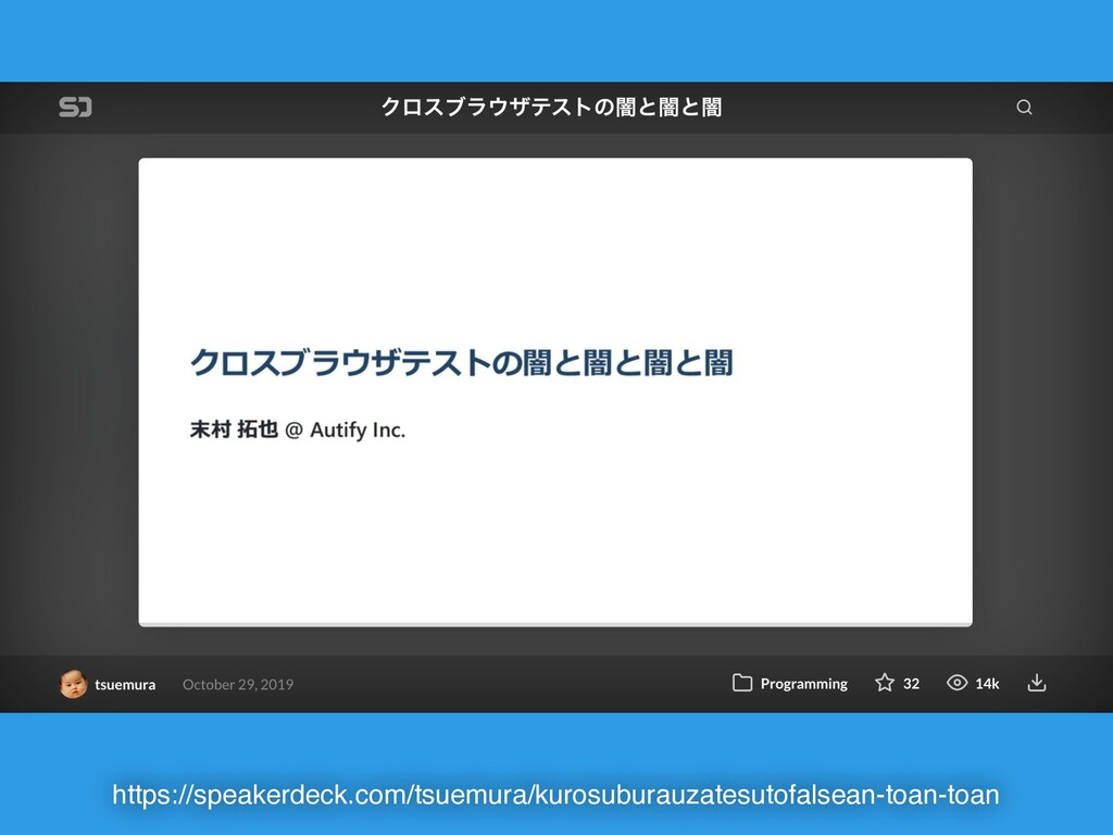 https://speakerdeck.com/tsuemura/kurosuburauzat...