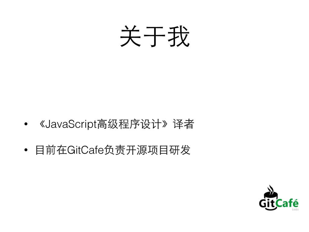 关于我 • 《JavaScript⾼高级程序设计》译者 • ⺫⽬目前在GitCafe负责开源项...