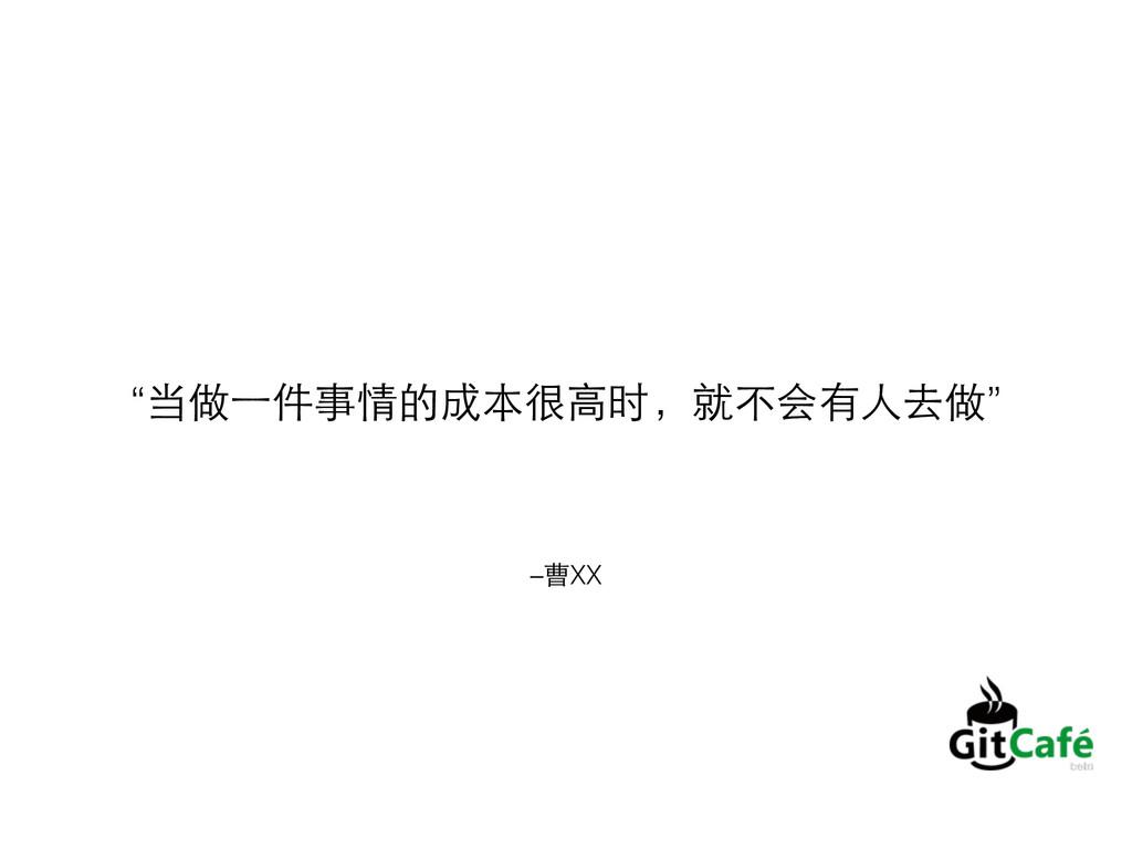 """–曹XX """"当做⼀一件事情的成本很⾼高时,就不会有⼈人去做"""""""