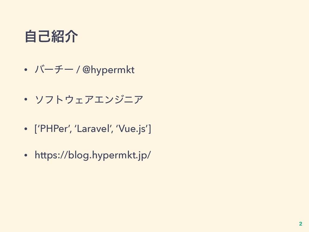 ࣗݾհ • όʔνʔ / @hypermkt • ιϑτΣΞΤϯδχΞ • ['PHPer...