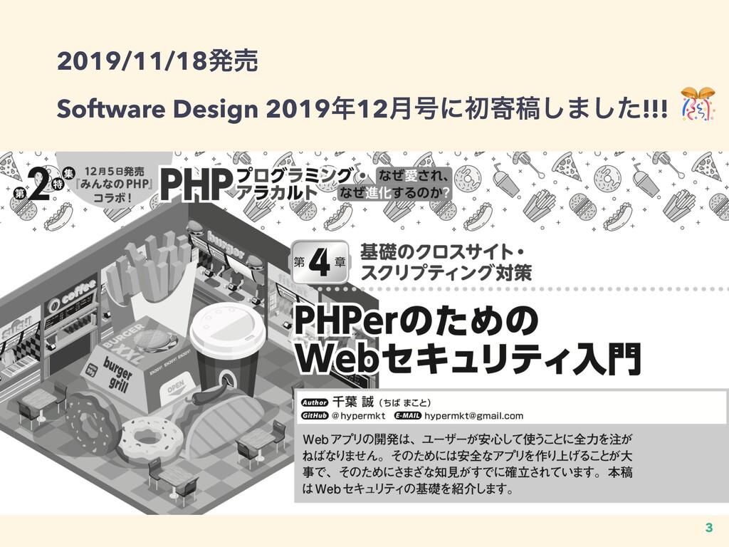 2019/11/18ൃച Software Design 201912݄߸ʹॳدߘ͠·ͨ͠...
