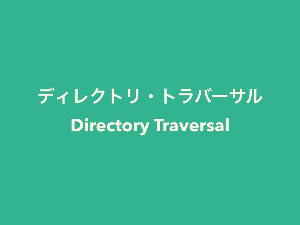 σΟϨΫτϦɾτϥόʔαϧ Directory Traversal