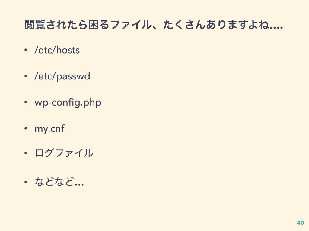 Ӿཡ͞ΕͨΒࠔΔϑΝΠϧɺͨ͘͞Μ͋Γ·͢ΑͶ…. • /etc/hosts • /etc/p...