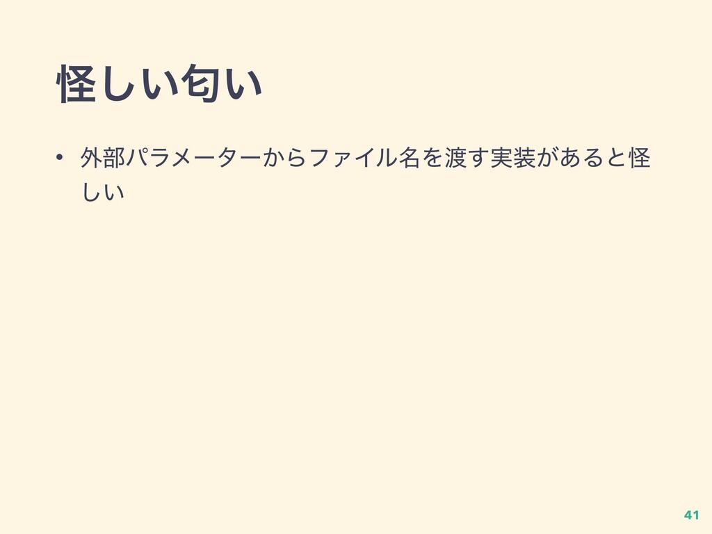 ո͍͍͠ • ֎෦ύϥϝʔλʔ͔ΒϑΝΠϧ໊Λ࣮͕͋͢Δͱո ͍͠ 41
