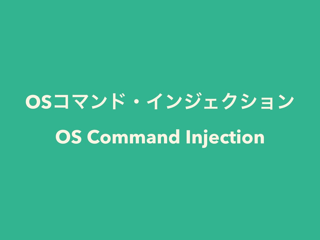 OSίϚϯυɾΠϯδΣΫγϣϯ OS Command Injection