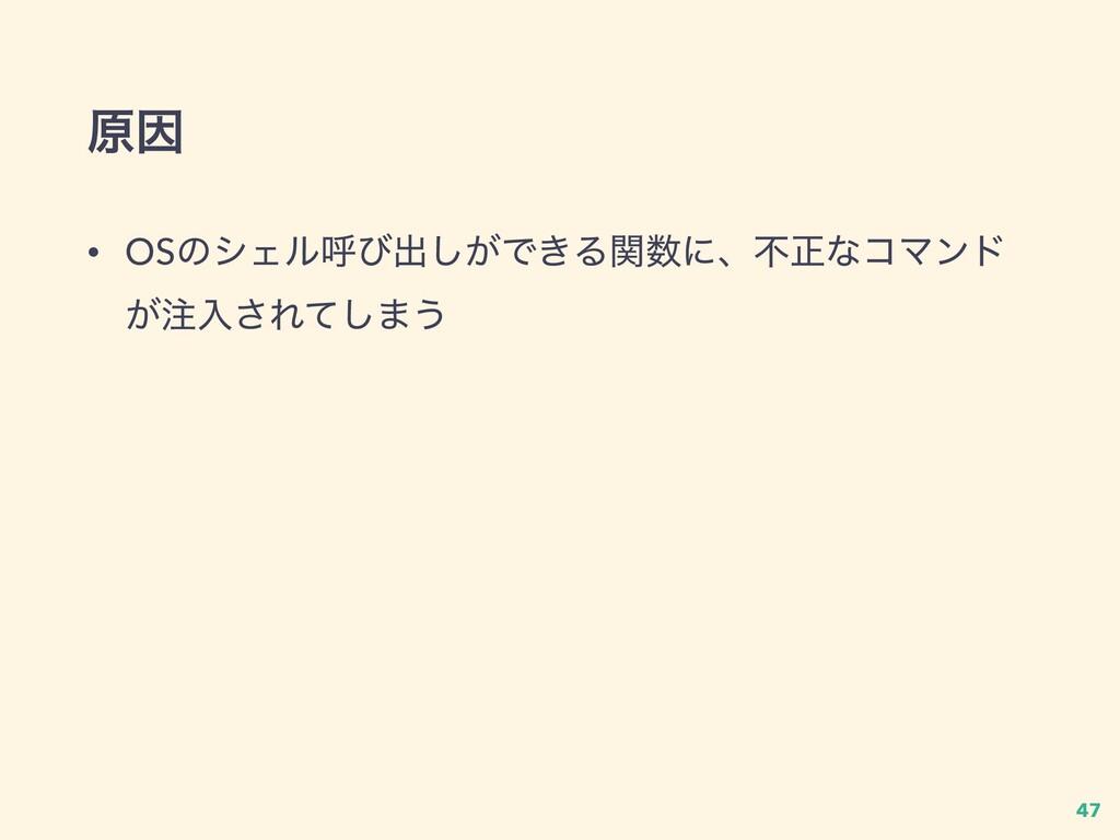 ݪҼ • OSͷγΣϧݺͼग़͕͠Ͱ͖Δؔʹɺෆਖ਼ͳίϚϯυ ͕ೖ͞Εͯ͠·͏ 47