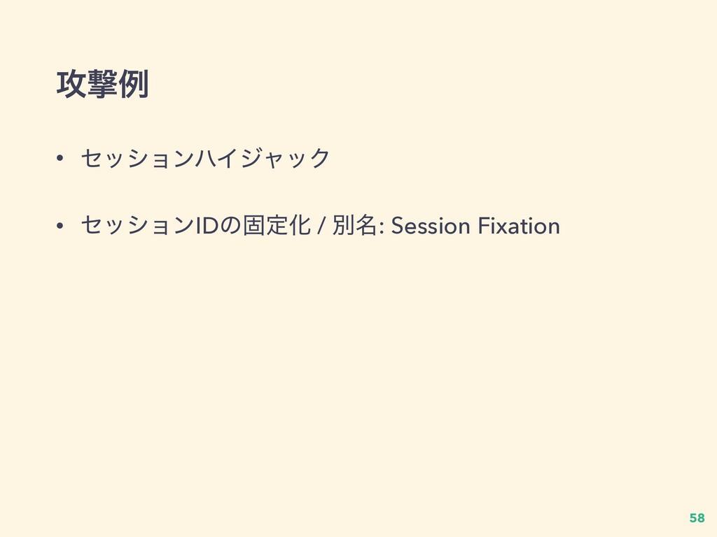 ߈ܸྫ • ηογϣϯϋΠδϟοΫ • ηογϣϯIDͷݻఆԽ / ผ໊: Session F...