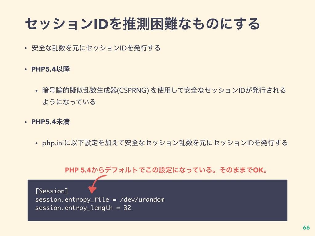 ηογϣϯIDΛਪଌࠔͳͷʹ͢Δ • ҆શͳཚΛݩʹηογϣϯIDΛൃߦ͢Δ • PHP...
