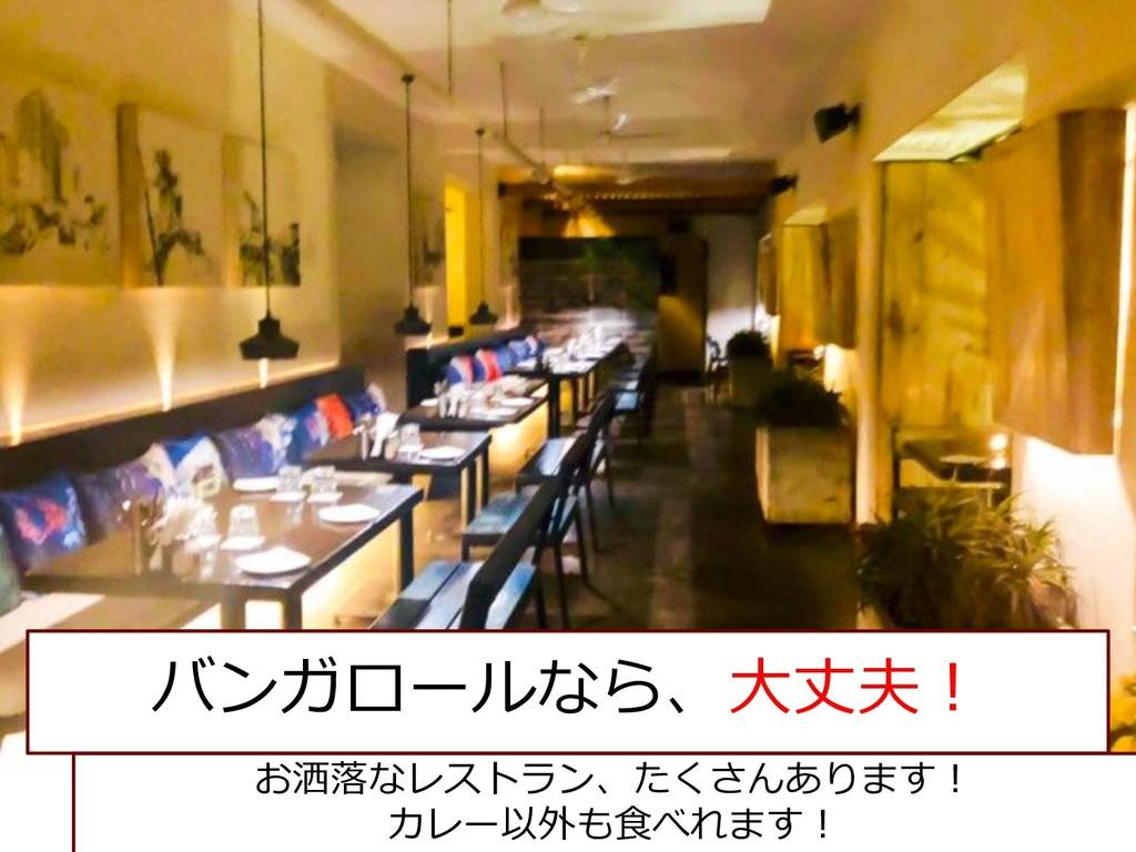 11 バンガロールなら、⼤丈夫︕ お洒落なレストラン、たくさんあります︕ カレー以外も⾷べれま...